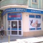 Лаптопи и компютри в Пловдив – магазин Ardes.bg