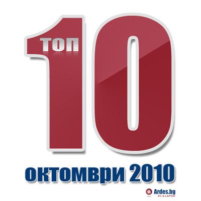 top-10-oktomvri
