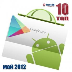 Топ 10 безплатни апликации за Android за месец Май