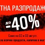 Лятна разпродажба с отлични намаления до 40% само в Ardes.bg