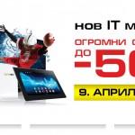 Отстъпки до 50% в най-големия магазин на Ardes.bg