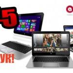 Топ 5 лаптопи за месец Юни от Ardes.bg + Бонус