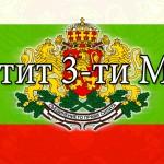Честит празник Българи !