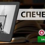Спечели електронен четец с Ardes.bg!