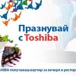 Празнувай рождения ден на Toshiba с Ardes.bg и ресторанти БМ!