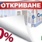 Преоткрийте нашия магазин в София!