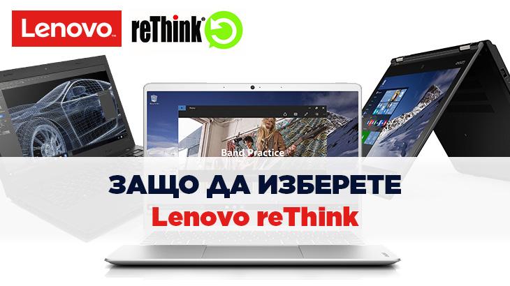 Защо да изберете лаптоп Lenovo reThink?