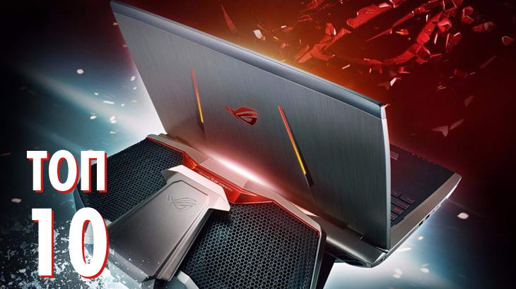 ТОП 10 на безкомпромисните геймърски лаптопи