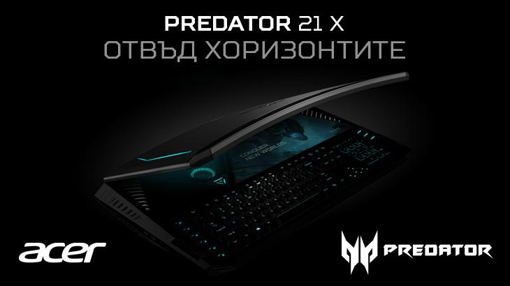 Acer Predator 21X: Лети нависоко и не каца при всеки