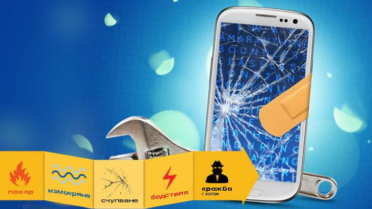 Защо да застраховаме смартфона си