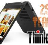 Lenovo чества юбилей с обновени лаптопи от линията ThinkPad