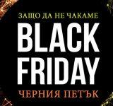 Защо да не чакаме Черния петък, а да пазаруваме още сега?
