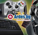 Празниците за геймърите не секват в Ardes.bg