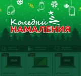 Коледните намаления в Ardes.bg — не са за изпускане
