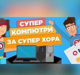 Нови промоционални оферти на лаптопи и компютри в Ardes.bg