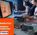 Геймърските оръжия на SteelSeries в промоция на Ardes.bg