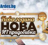 """Празничните оферти на Ardes.bg: """"Нова година — нова IT придобивка"""""""
