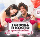 Добрите и лошите технологични подаръци за Деня на влюбените