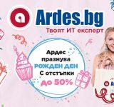 Ardes.bg пораства с още една година