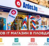 Ardes.bg зарадва феновете на IT техниката с нов магазин в Пловдив