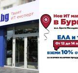 Новият ИТ магазин на Ardes.bg отвори врати в Бургас