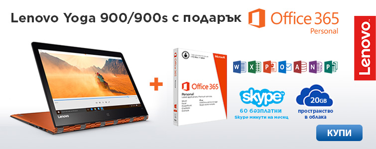 лаптоп + 365 Office Personal