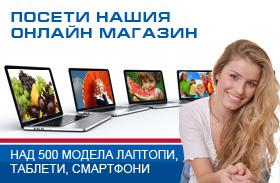 посети нашия онлайн магазин
