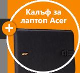 Подарък калъф за лаптоп Acer