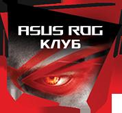 ASUS ROG клуб