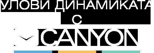 Улови динамиката с Canyon
