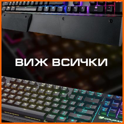 Геймърски клавиатури COUGAR