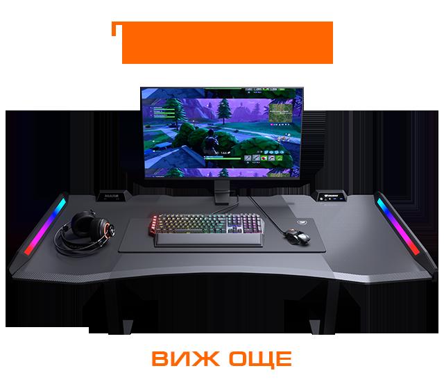 COUGAR геймърско бюро