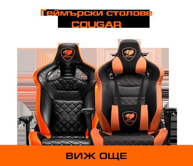 COUGAR геймърски столове