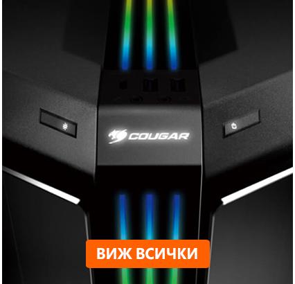 Компютърни кутии COUGAR