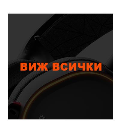 Геймърски слушалки SteelSeries