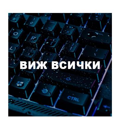 Геймърски клавиатури SteelSeries