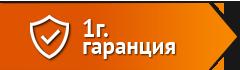 1 година гаранция лого