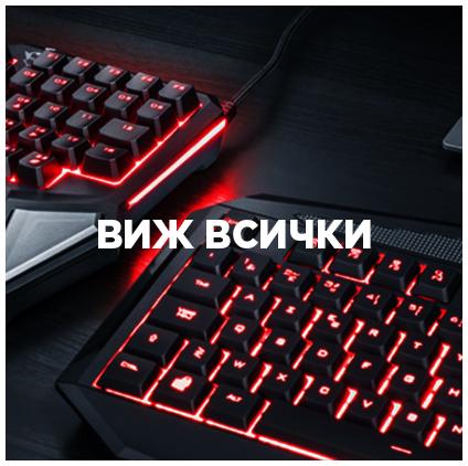 Геймърски клавиатури Trust