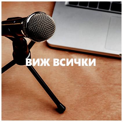 Микрофони Trust