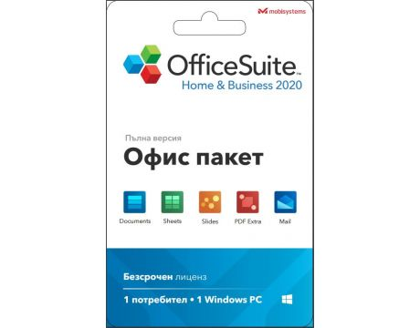 OfficeSuite Home and Business 2020 на супер цени